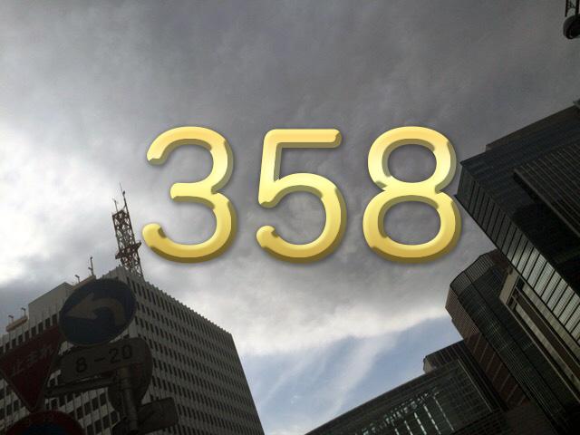 358は神様の数字