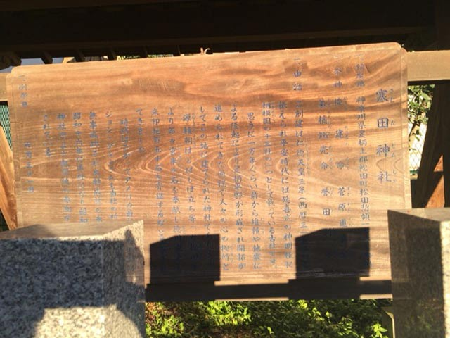 神奈川県 寒田神社