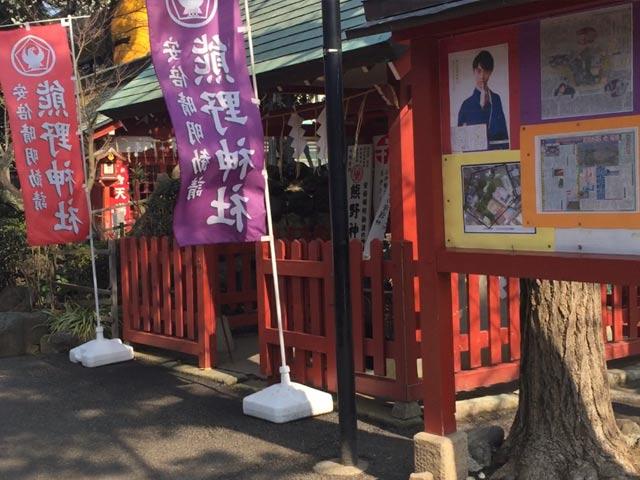 熊野神社 羽生結弦