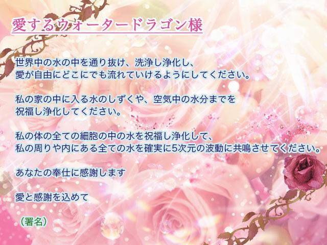 龍への手紙