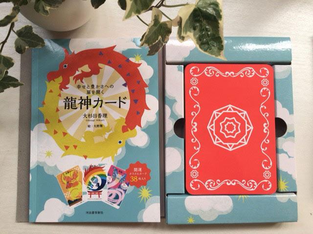 龍神カード 大杉日香理