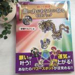 龍の力があなたに宿るCDブック