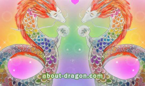 もしも龍と出会えたなら