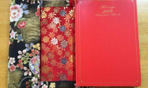 女神さま手帳 和布カバー