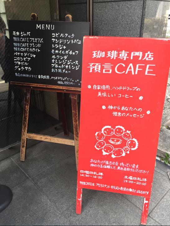 予言カフェ