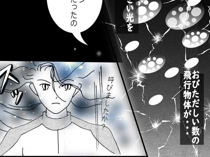 【漫画】今、知ろう 銀河連邦による地球プロジェクトその①