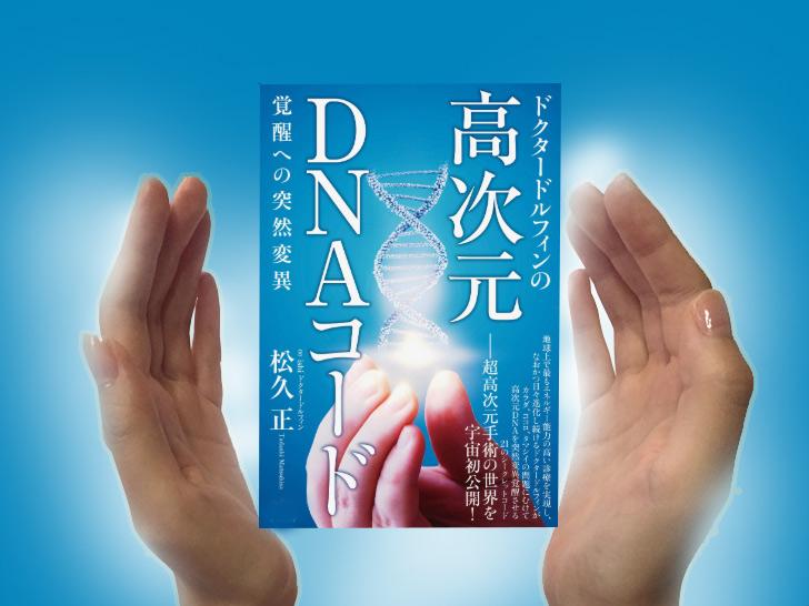 高次元DNAコードが開示されました