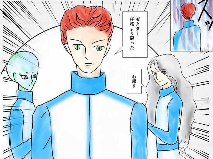 銀河連合漫画