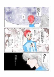 宇宙漫画シリーズ6-02