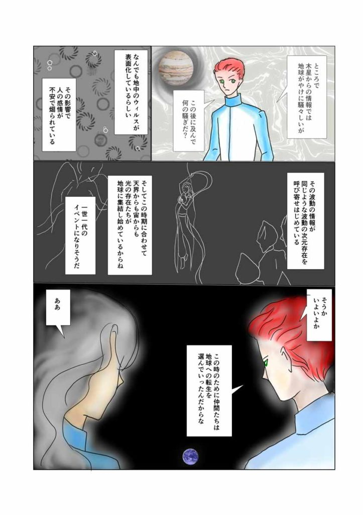 宇宙漫画シリーズ6-03