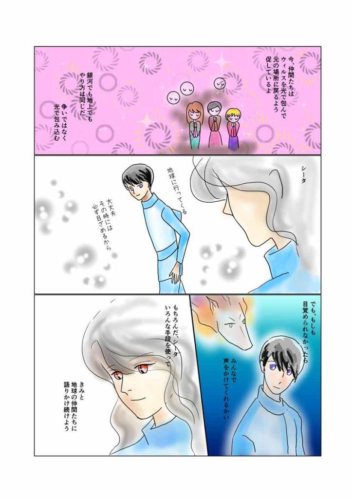 宇宙漫画シリーズ6-04
