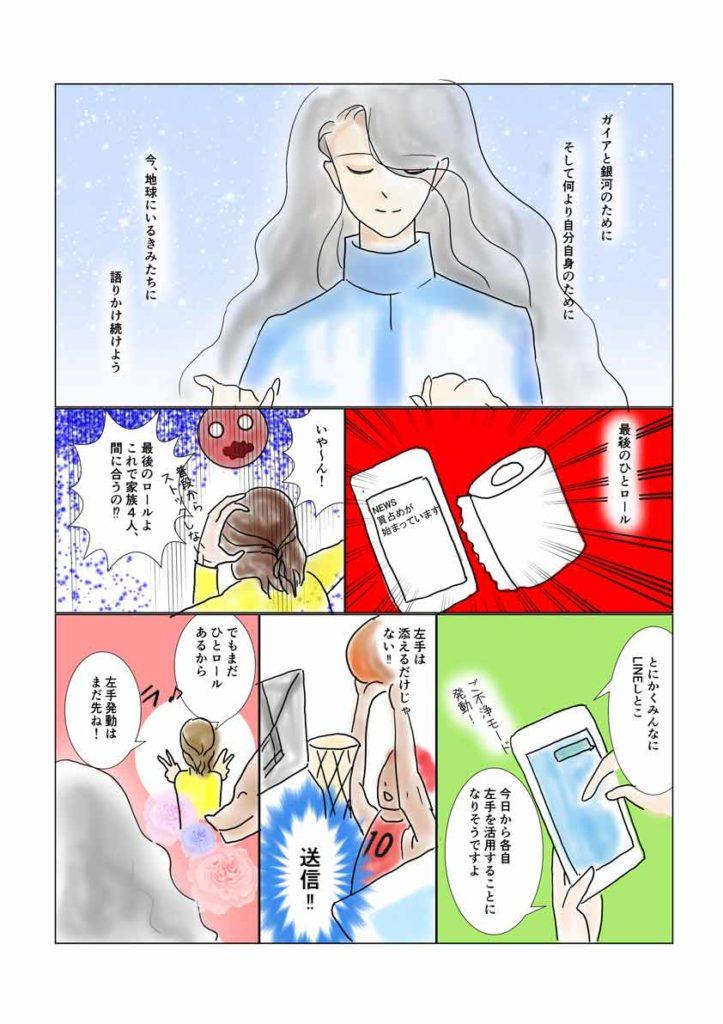 宇宙漫画シリーズ6-05