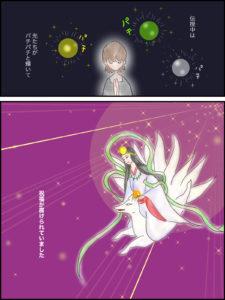 荼枳尼天(だきにてん)