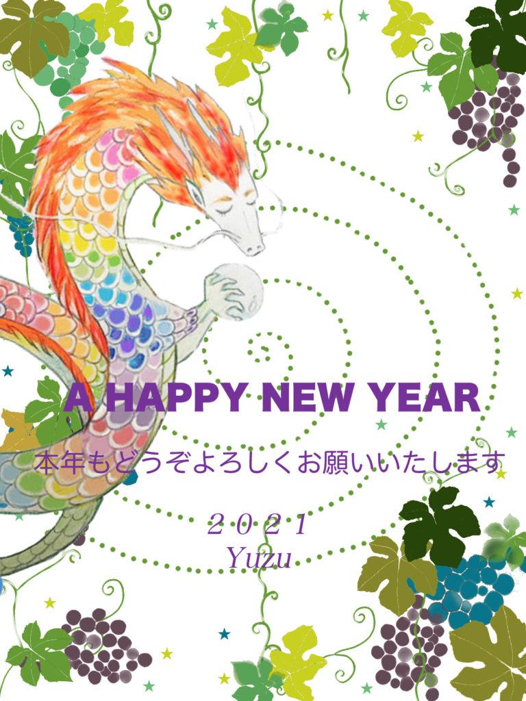 新年の挨拶2021
