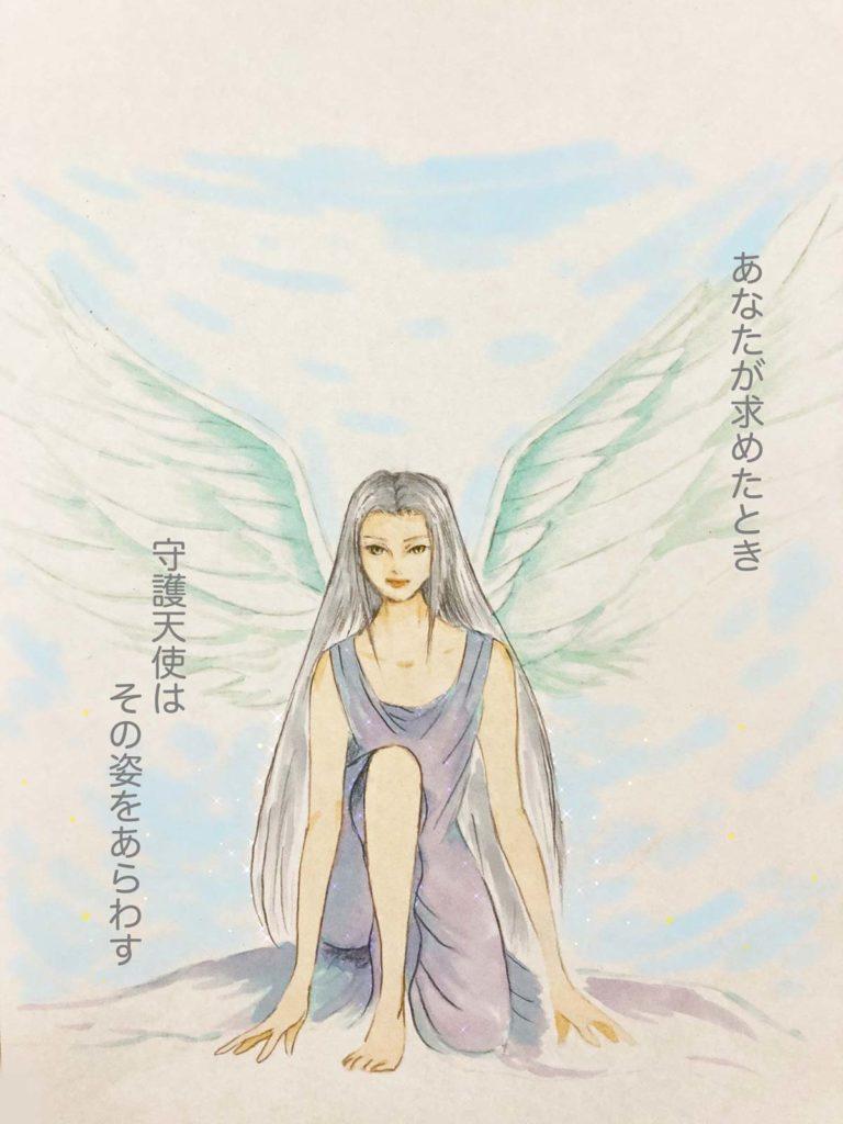 守護天使の絵