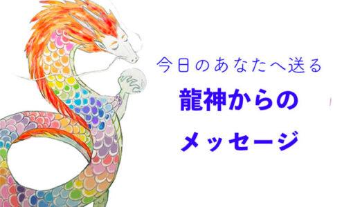 今日の龍神カード 7月27日(火)